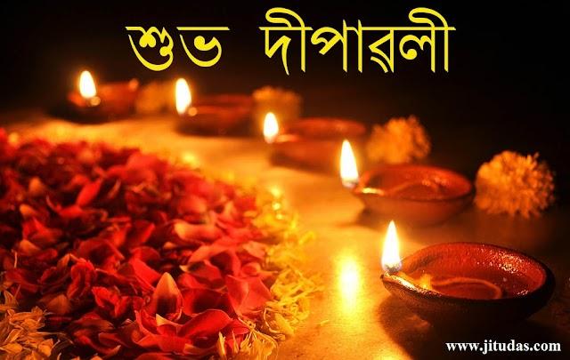 Happy Diwali  wishes, greetings wallpaper,image in Assamese