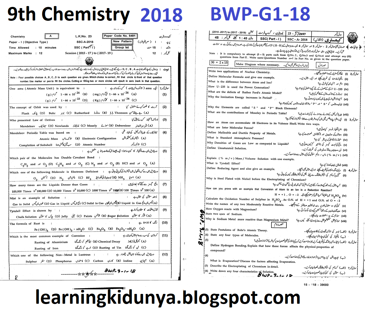 BISE Bahawalpur G I 9th Class Chemistry Past Papers 2018