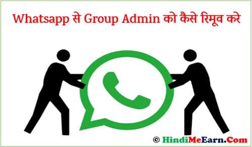 Whatsapp Se Group Admin Ko Kaise Hataye