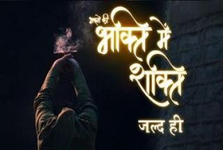 Bhakton Ki Bhakti Mein Shakti Watch All Episode Full Hd Online