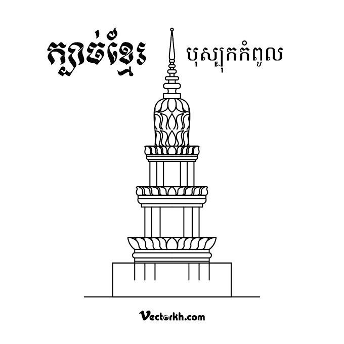 Kbach Khmer, Kbach Bosbok Kompol free vector 21 (khmer ornament)