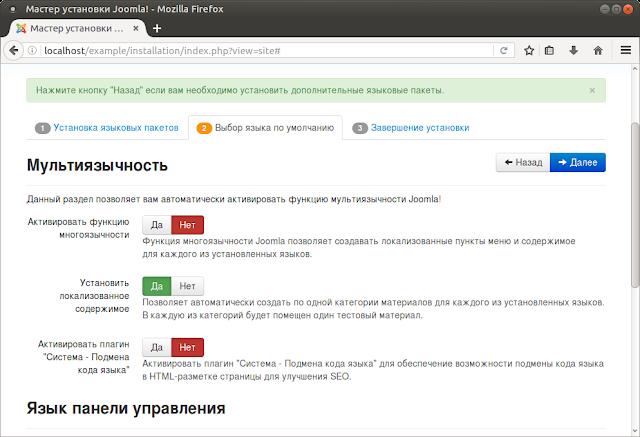 Установка Joomla. Мультиязычность