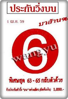 หวยเด็ด เลขเด็ดประกันวิ่งบน, หวยซอง,ข่าวหวย,1/04/2559 เมษายน