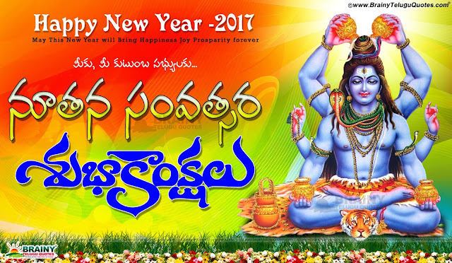 Happy New Year Quotes Greetings in Telugu, online free New year Quotes hd wallpapers