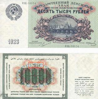 USSR ruble