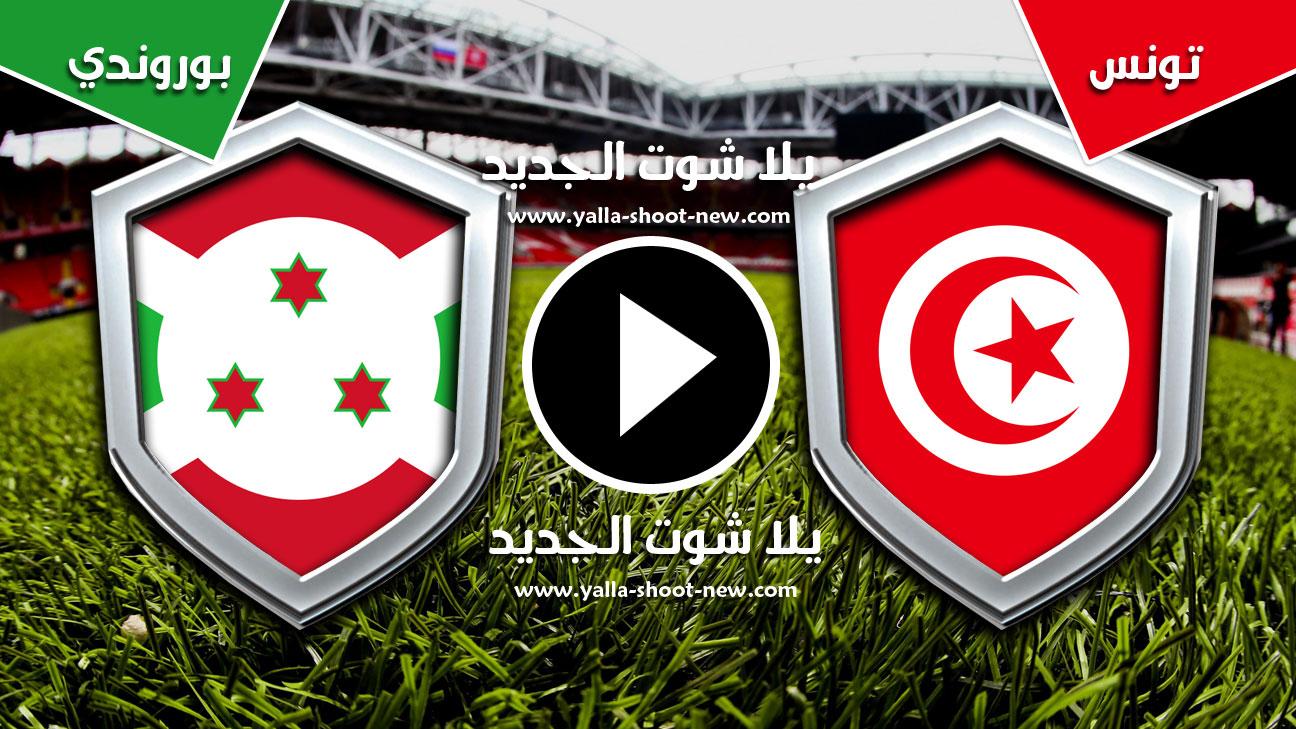 مباراة تونس وبوروندي