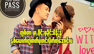Myanmar SInger Aung La And Actress Wyne Su Khaing Thein on Twitter