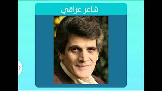 شاعر عراقي