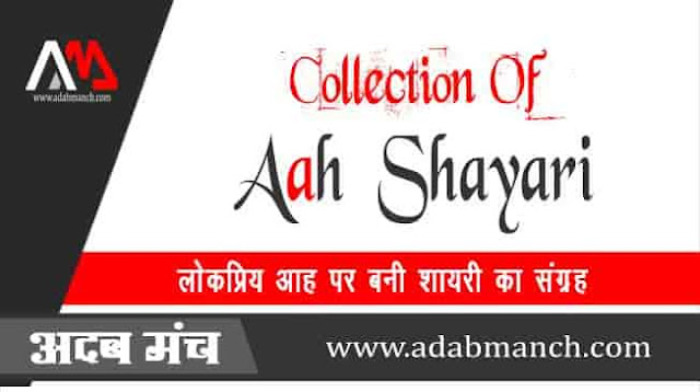 Collection-OF-Aah-Shyari