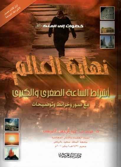 كتاب نهاية العالم للدكتور محمد العريفي