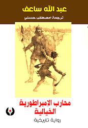 عبد الله ساعف في روايته التاريخية:   محارب الإمبراطورية الخيالية