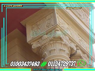 انواع الحجر فى مصر