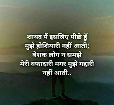 Shayad Me Isliye Piche Hu shayari in hindi on life