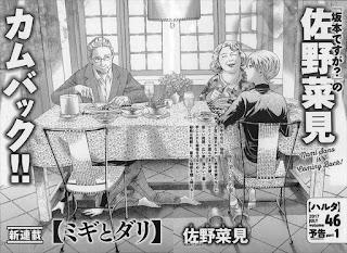 """""""Migi to Dari"""" el próximo manga de Nami Sano, autora de Sakamoto desu ga?"""