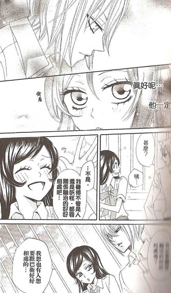 元氣少女緣結神: 019話 - 第18页