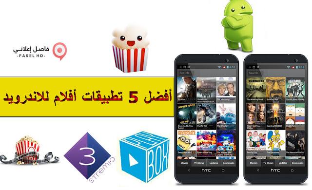 أفضل و اسرع 5 تطبيقات اندرويد لمتابعة الافلام الاجنبية مترجمة بالمجان و بجودة عالية للهاتف