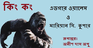 King Kong Translated Bengali PDF