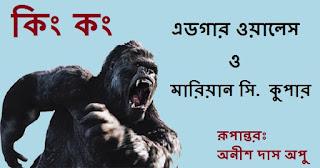 King Kong Bengali Translated PDF