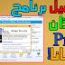 تحميل النسخة المتقدمة من برنامج الأذان Athan Pro 4.5 للحاسوب مجانا