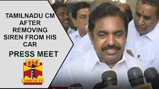 TN CM Edappadi Palaniswami's press meet after removing Siren from his car