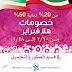 خصومات جمعية الخالدية التعاونية الكويت من 20 حتى 28 فبراير 2018