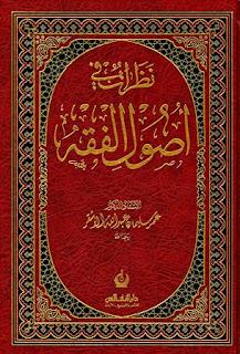 حمل كتاب نظرات في أصول الفقه - عمر سليمان الأشقر