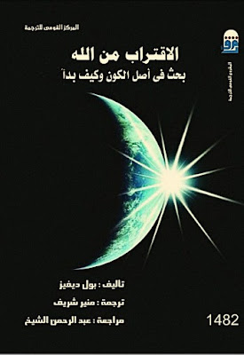 كتاب الاقتراب من الله بحث في اصل الكون وكيف بدأ  pdf