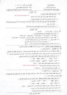 صورة امتحان اللغة العربية للثالث الإعدادي الترم الأول 2019 محافظة البحيرة 1