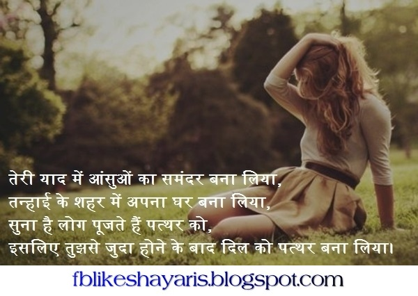 Heart touching sad love Four line shayari in Hindi
