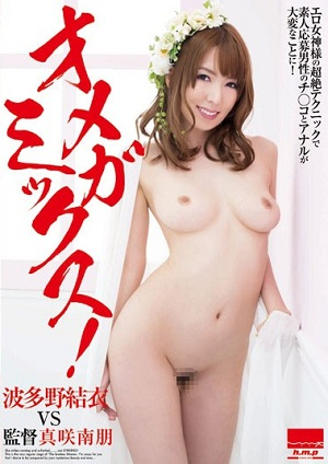 Omega Mix!Ji ○ Anal Amateur Applicants Men To Be A Very Erotic Goddess Of Transcendence Technique! Hatano Yui [HODV-21067 Yui Hatano]