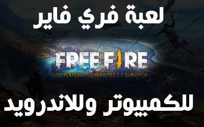 تحميل لعبة فري فاير Free Fire للكمبيوتر من ميديا فاير