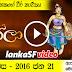 Deviya Sugala (Episode 41) - 2017 Jan 21