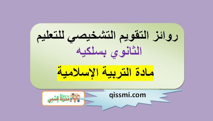 عدة التقويمات التشخيصية لمادة التربية الإسلامية التعليم الثانوي بسلكيه