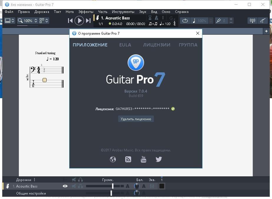 Guitar Pro 7 Herramienta de composición musical para guitarristas