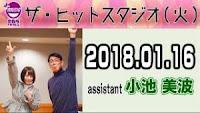 MBSラジオ「ザ・ヒットスタジオ(火)」180116(小池美波)