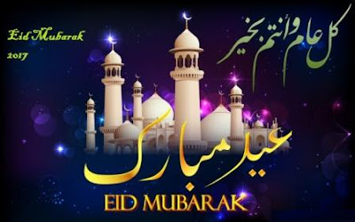 Lovely-and-Cute-Eid-Mubarak-2017-Images-Free-Download-5