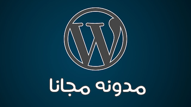 عملية إنشاء مدونة احترافية WordPress Untitled-1.jpg