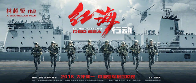 Operation Red Sea New Year Movie 2018