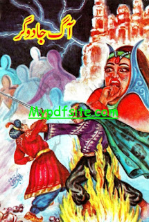 Aag Jadugar By Mazhar Kaleem