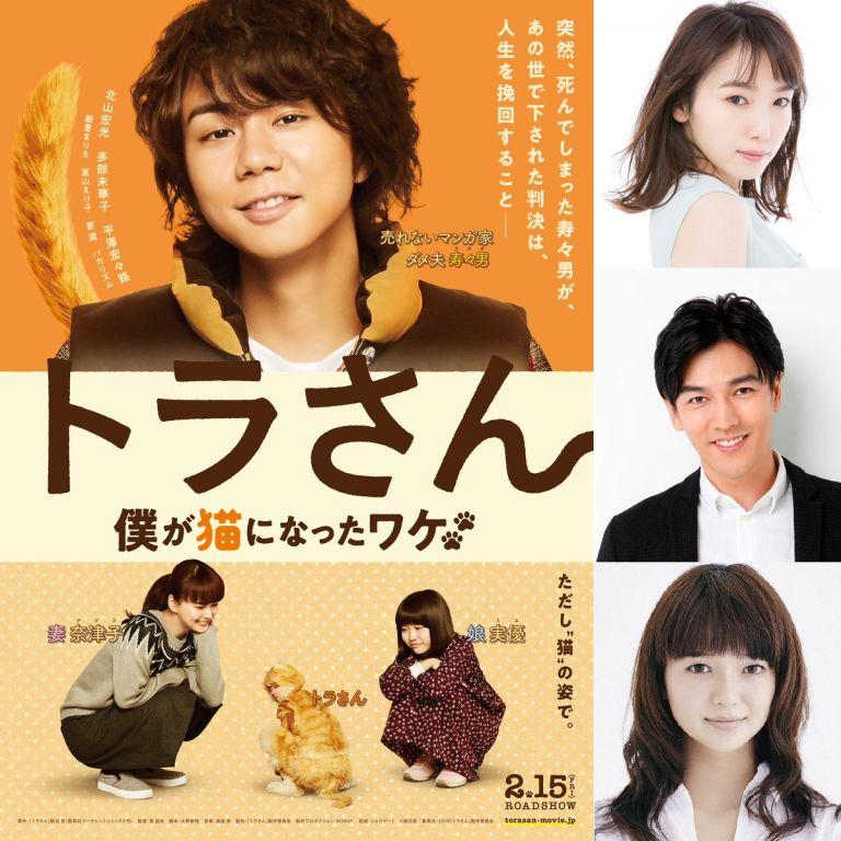 Film Jepang 2019 Tora-san