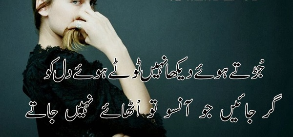 interesting status for whatsapp 2017 poetry urdu best jorte howe dekha nahi totay hovay dil ko