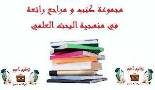 مجموعة كتب و مراجع رائعة في منهجية البحث العلمي.