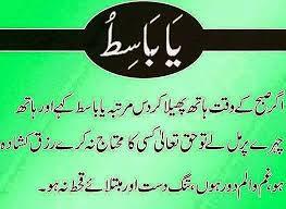 elaj-e-azam ya basito benefits in urdu