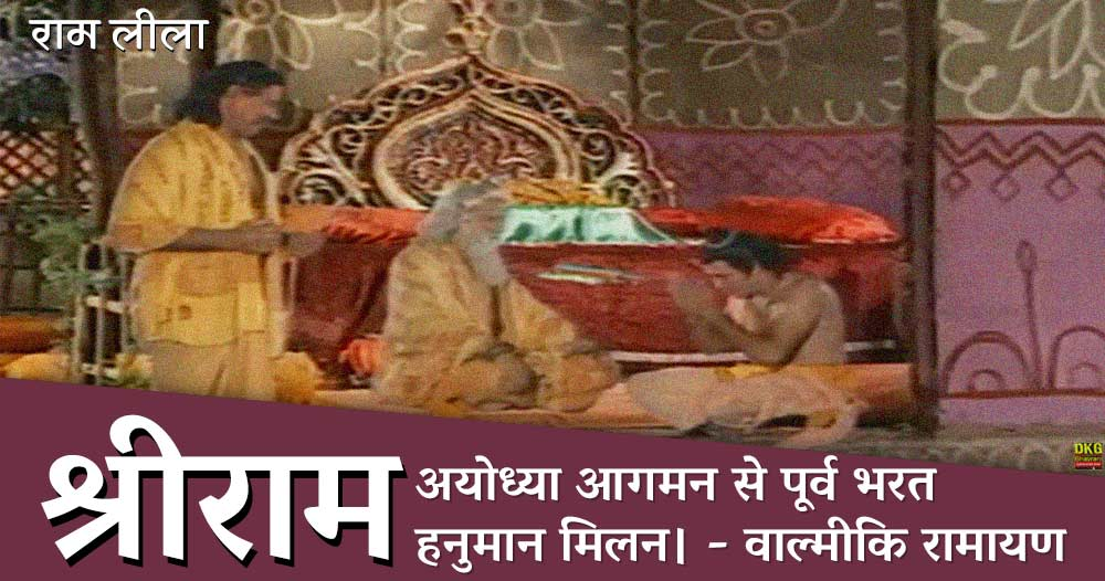 भरत हनुमान मिलन