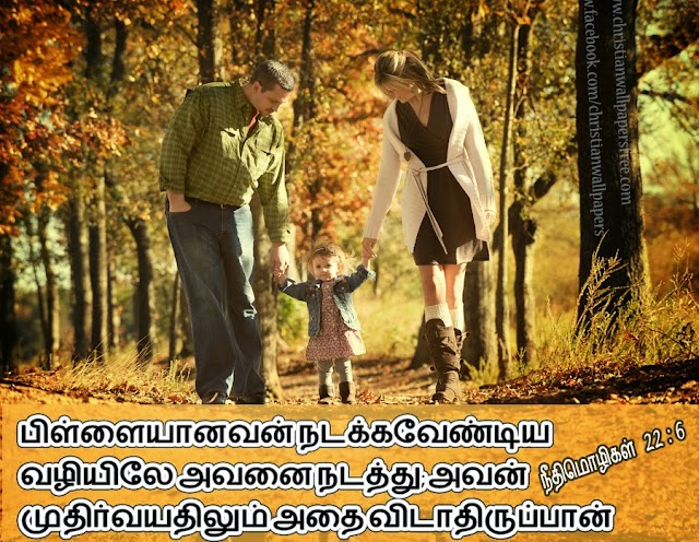 HD Cute Family Tamil Bible Verse Wallpaper