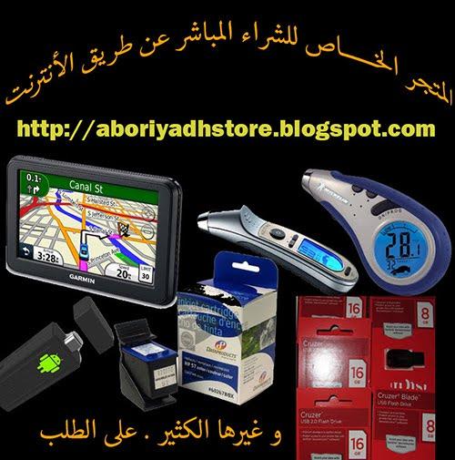 d4b78fef2 مدونة أبو رياض الخــــــاصة(غير ربحية): تهتم بالشراء المباشر عن طريق ...