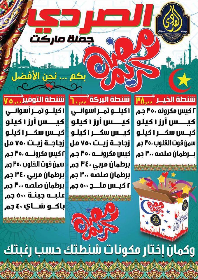 عروض شنط رمضان 2017 فى الصردى جملة ماركت -كفر الشيخ-البحيرة-