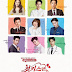 Sinopsis Drama Korea Terbaru : 7 First Kisses (2016)