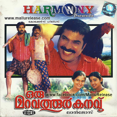 oru maravathoor kanavu songs, oru maravathoor kanavu malayalam full movie, oru maravathoor kanavu song, oru maravathoor kanavu full movie, oru maravathoor kanavu movie, oru maravathoor kanavu malayalam movie, oru maravathoor kanavu full movie download, oru maravathoor kanavu malayalam movie online, oru maravathoor kanavu movie songs, mallurelease