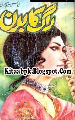 Raag Ka Badan Novel By Ilyas Sitapuri Pdf Free Download